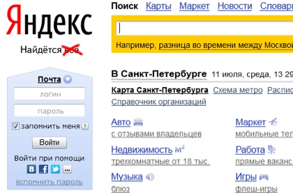 Логотип «Яндекса», установленный летом 2012 года в знак протеста против закона о реестре запрещенных сайтов