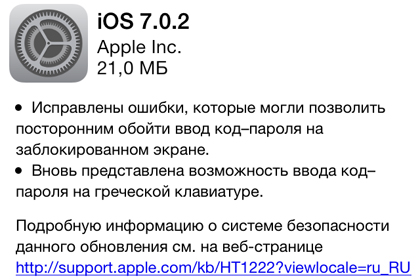 Ios 7: common problems users have and how to fix them (updated
