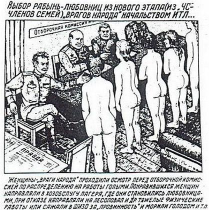 Рисунок охранника ГУЛАГа Данцига Балдаева