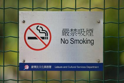Китайским чиновникам запретили курить на людях