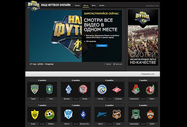 Скриншот сайта «Наш футбол»