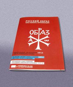 Журнал «Русский образ»