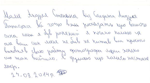 Письмо маме Андрея Стенина от раненого украинского военнослужащего Андрея Панасюка. Он написал письмо из госпиталя в Донецке, где находится после ранения.