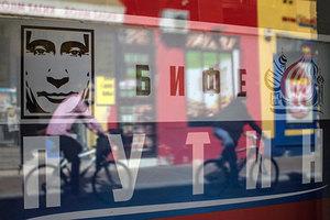 «Путин бар», Сербия