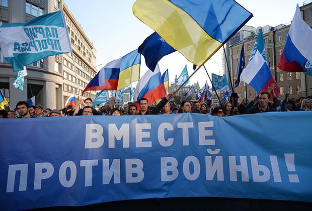 Участники акции оппозиции «Марш мира» в Москве