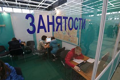 Количество безработных вМоскве выросло на20процентов