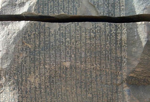 Стела голода на острове Сехель, описывающая события, якобы происходившие во времена фараона Джосера
