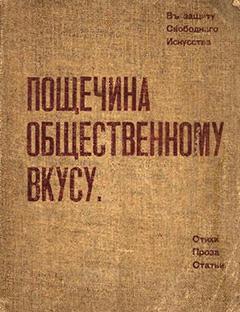 Обложка сборника футуристов «Пощечина общественному вкусу», 1912 год