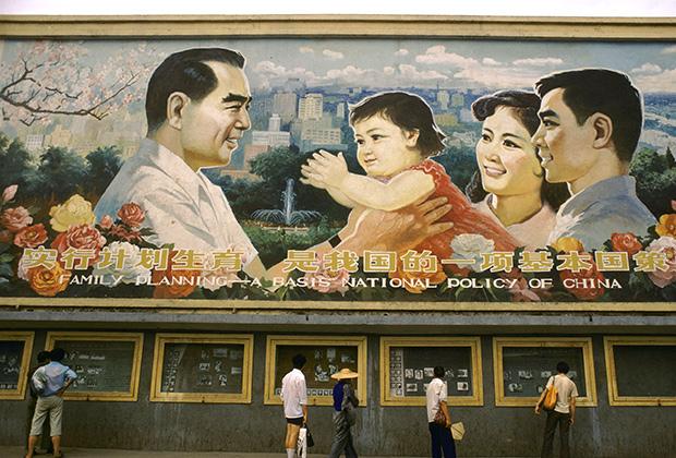 Пропагандистский плакат кампании «Одна семья - один ребенок»