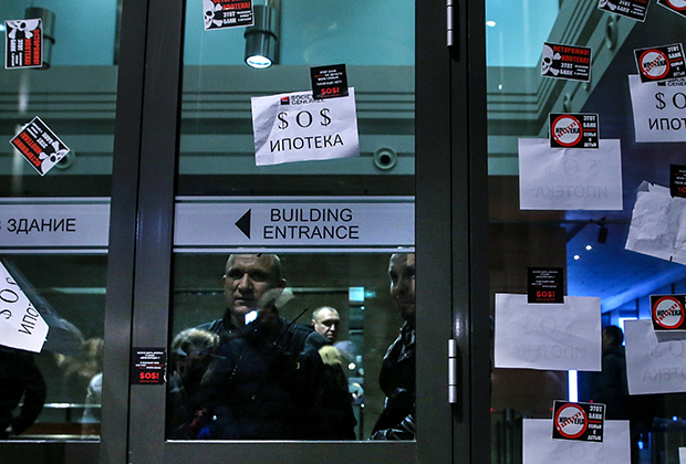 MOSCOW, RUSSIA. FEBRUARY 5, 2016. Foreign currency mortgage holders rally by an office of the DeltaCredit Bank, a part of Societe Generale Group. The protesters demand the terms of their loan agreements to be renegotiated due to the rouble's weakening.