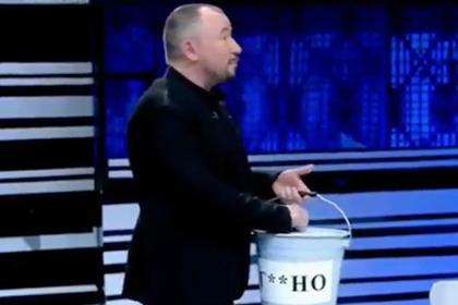 Ведущий Первого канала принес украинскому гостю ведро с символическими фекалиями