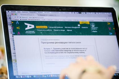 Сайт электронной платформы «Активный гражданин»