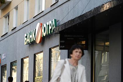 Союз вкладчиков потребовал ЦБ принять план санации «Югры»
