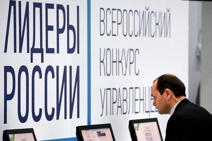Более 50 тысяч человек пожелали стать «Лидерами России»