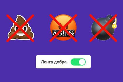 «Лента.ру» запускает «Ленту добра»
