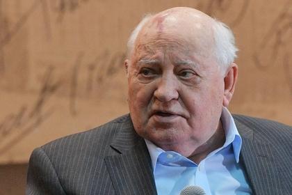 Михаил Горбачев посчитал выход США из договора о сокращении ракет ошибкой