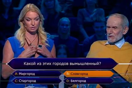 «Неловкий момент» в «Кто хочет стать миллионером» с Волочковой насмешил зрителей