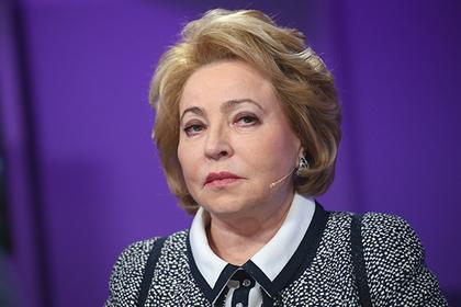 Матвиенко показалась коллегам в гипсе и попросила ее потерпеть