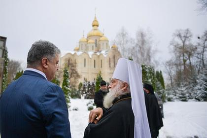 Порошенко поблагодарил митрополита канонической церкви за поддержку раскола