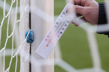 Российский футбольный чиновник увидел в декабрьских морозах форс-мажор