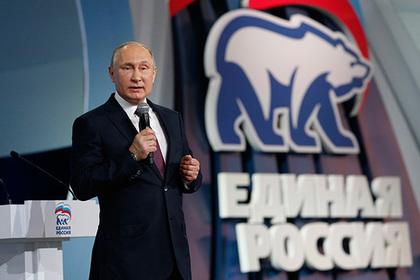 Путин выступит на съезде единороссов