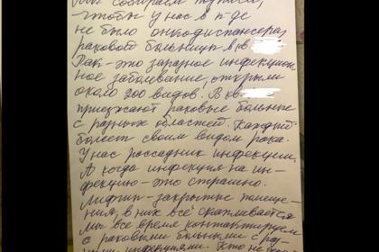 Москвичка назвала источник своих познаний о заразности рака