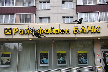 Райффайзенбанк потерял миллионы из-за санкций против России