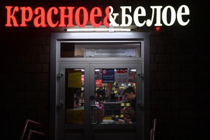 ФСБ не нашла незаконного алкоголя в «Красном и белом»