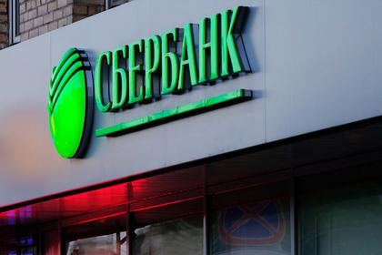 В России станет меньше Сбербанков