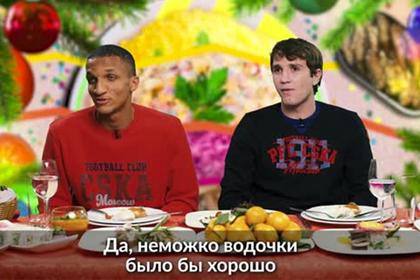Иностранные футболисты оценили новогодние блюда россиян