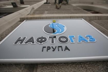 «Нафтогаз» насчитал миллиардные претензии к «Газпрому»