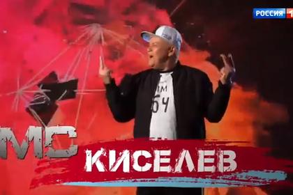 Киселев зачитал рэп об итогах года