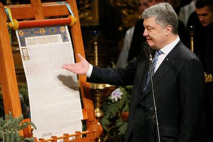 Украине пришлось вернуть томос об автокефалии
