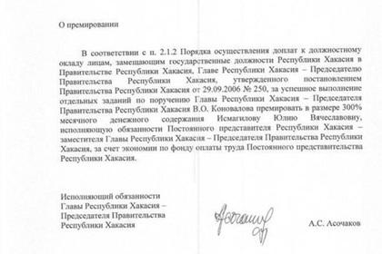 Появились подробности выплат 300-процентных премий чиновникам Хакасии