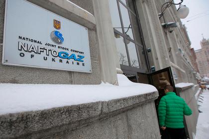Руководство «Нафтогаза Украины» обеднеет