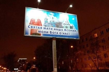 В Петербурге повесили лики святых над дорогами для борьбы с ДТП