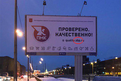 Власти Петербурга потратили 2,8 миллиона рублей на рекламную кампанию с ошибкой