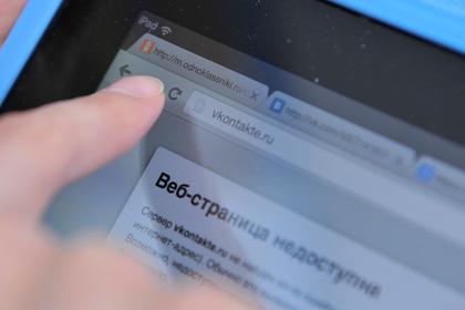Роскомнадзор разблокировал 2,7 миллиона IP-адресов