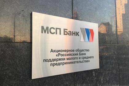 МСП Банк представил пилотную сделку секьюритизации кредитов