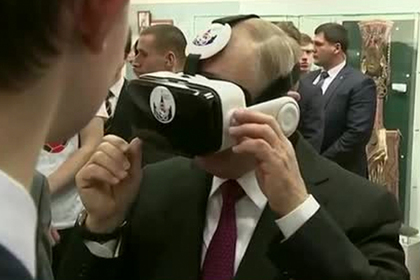 Путин заглянул в виртуальную реальность