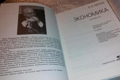 Власти объяснили запрет непатриотичного учебника по экономике