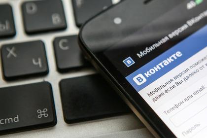 Во «ВКонтакте» прокомментировали вирусное распространение опасной ссылки
