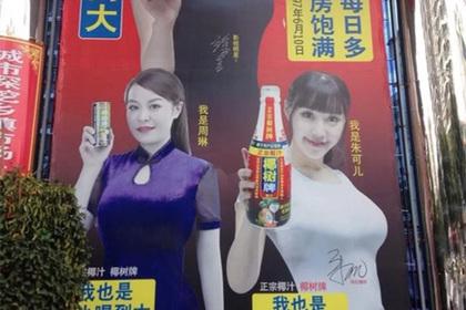Рекламу напитка обругали за обещание женщинам увеличения груди