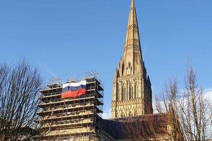 На Солсберийском соборе появился гигантский российский флаг