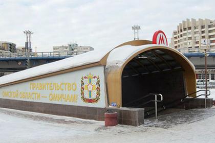Идею достроить строившееся 27 лет метро в Омске окончательно похоронили