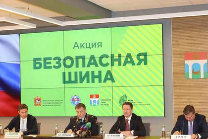 Акция «Безопасная шина» стартовала в Подмосковье