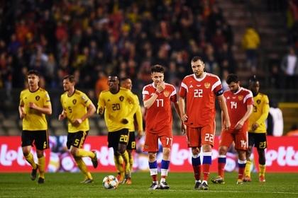 Сборная России проиграла бельгийцам в первом матче отбора к Евро-2020
