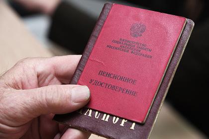 Россиянам предложили выдавать по две пенсии