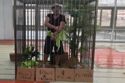 Звезда «Зеленого слоника» запер себя в клетке в центре Москвы
