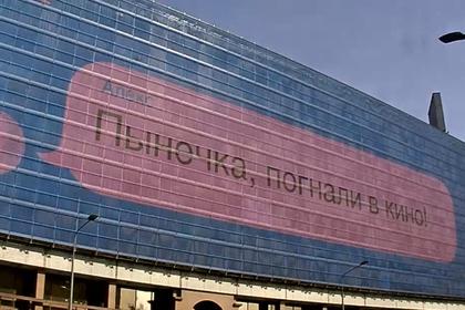 Интернет-тролли атаковали билборд с рекламой Orbit в центре Москвы